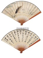 游鱼图 书法 -  - 中国书画成扇 - 2006春季大型艺术品拍卖会 -收藏网