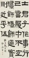 书法 立轴 水墨纸本 - 140134 - 中国书画 - 2010年秋季拍卖会 -收藏网