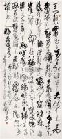 书法 立轴 水墨纸本 - 76281 - 中国书画 - 2006秋季书画艺术品拍卖会 -收藏网