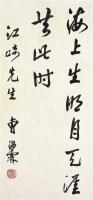 曹汝霖      书 法 -  - 中国书画  - 2010浦江中国书画节浙江中财书画拍卖会 -收藏网