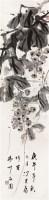葡萄 立轴 纸本 - 冯其庸 - 中国书画 - 2010秋季艺术品拍卖会 -收藏网