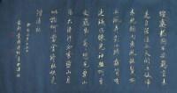 溥佐 书法 软片 - 溥佐 - 中国书画、油画 - 2006艺术精品拍卖会 -中国收藏网