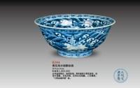 青花海水瑞兽纹碗 -  - 瓷器 - 2010年大型精品拍卖会 -收藏网