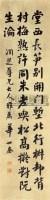 书法 立轴 纸本 - 华世奎 - 中国书画 - 2010秋季艺术品拍卖会 -收藏网