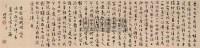 书法 镜心 水墨纸本 - 1547 - 中国书画(二) - 2006春季拍卖会 -收藏网
