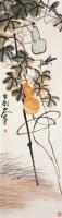葫芦小鸟图 轴 设色纸本 -  - 中国近现代书画 - 2006艺术品拍卖会 -收藏网