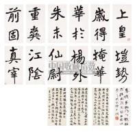 书法 - 4776 - 中国书画近现代名家作品 - 2006春季大型艺术品拍卖会 -收藏网