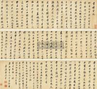 行书画锦堂记 - 5885 - 中国书画古代作品 - 2006春季大型艺术品拍卖会 -收藏网