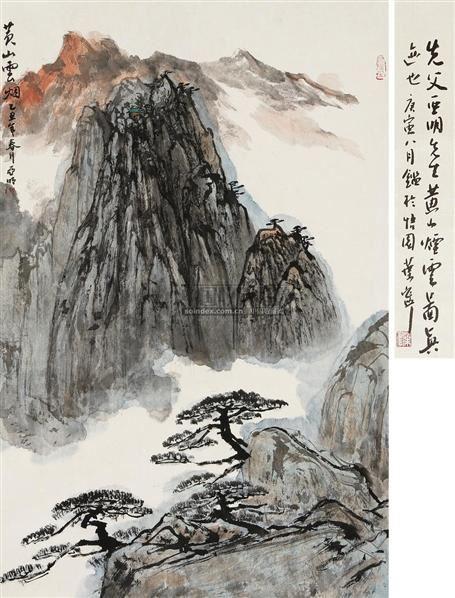黄山云烟 立轴 设色纸本 - 2538 - 中国书画(二) - 2010年秋季艺术品拍卖会 -收藏网
