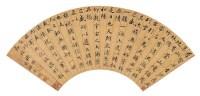 陈邦彦(1678~1757)  小楷兰亭叙 -  - 中国书画金笺扇面 - 2005年首届大型拍卖会 -收藏网