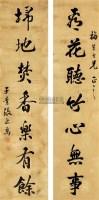 书法对联 立轴 纸本 - 张之万 - 书法楹联 - 2010秋季艺术品拍卖会 -收藏网