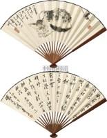 猫蝶图 书法 书画成扇 - 潘天寿 - 扇面小品 - 2010秋季艺术品拍卖会 -收藏网