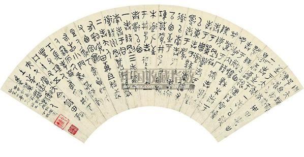 篆书 (一件) 扇片 金笺 - 5615 - 字画上午专场  - 2010年秋季大型艺术品拍卖会 -收藏网