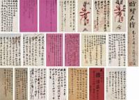 陳寶琛(1848~1935)等七家時賢信札 -  - 中国书画古代作品专场(清代) - 2008年秋季艺术品拍卖会 -收藏网