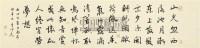 书法 横幅 纸本水墨 - 834 - 中国当代书画 - 2010秋季艺术品拍卖会 -收藏网