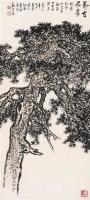 """魏紫熙 1986年作 万古长青 镜心 设色纸本 - 魏紫熙 - 书画精品拍卖会 - 2006""""迎中秋庆国庆""""南京书画精品拍卖会 -收藏网"""