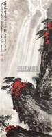 山水 立轴 纸本 - 魏紫熙 - 中国书画 - 2010秋季艺术品拍卖会 -中国收藏网