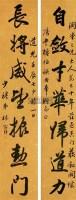 书法 立轴 绢本洒金 - 林则徐 - 书法楹联 - 2010秋季艺术品拍卖会 -收藏网