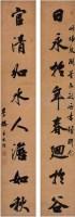 王文治(1730~1802)行書八言聯 - 王文治 - 中国书画古代作品专场(清代) - 2008年春季拍卖会 -收藏网