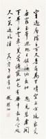 书法 立轴 纸本水墨 - 1055 - 中国当代书画 - 2010秋季艺术品拍卖会 -收藏网