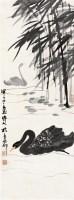戏水图 镜片 设色纸本 - 吴作人 - 中国书画 - 2010秋季艺术品拍卖会 -中国收藏网