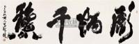 书法 镜心 水墨纸本 - 李铎 - 中国书画(二) - 2006春季拍卖会 -收藏网