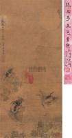 花鸟 (一件) 立轴 纸本 -  - 字画下午专场  - 2010年秋季大型艺术品拍卖会 -收藏网