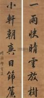 书法对联 立轴 纸本水墨 - 祁寯藻 - 中国古代书画  - 2010秋季艺术品拍卖会 -收藏网