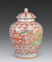 红绿彩狮子滚绣球纹小罐 -  - 古董珍玩 - 2010秋季艺术品拍卖会 -收藏网