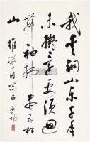 行书 镜心 水墨纸本 - 启功 - 中国书画一 - 2010秋季艺术品拍卖会 -收藏网