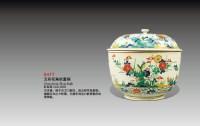 五彩花鸟纹盖碗 -  - 瓷器 - 2010年大型精品拍卖会 -收藏网