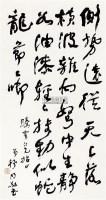 书法 立轴 纸本 - 舒同 - 中国书画 - 2010年秋季书画专场拍卖会 -收藏网