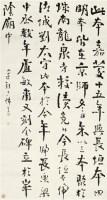 书法中堂 立轴 水墨纸本 - 140254 - 中国书画 - 2010年秋季拍卖会 -收藏网