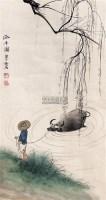 浴牛图 立轴 纸本 - 陈少梅 - 文物公司旧藏暨海外回流 - 2010秋季艺术品拍卖会 -收藏网