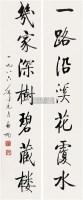 行书七言联 镜心 纸本 - 127886 - 中国书画(一) - 2010年秋季艺术品拍卖会 -收藏网