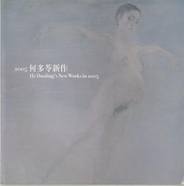 舞者 - 140640 - 油画 - 2010年秋季拍卖会 -收藏网