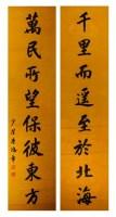 对联书法 - 5551 - 2010上海宏大秋季中国书画拍卖会 - 2010上海宏大秋季中国书画拍卖会 -收藏网