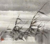 苇塘 镜框 水墨纸本 - 林风眠 - 中国书画五 - 2010秋季艺术品拍卖会 -中国收藏网