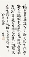 书法 镜心 纸本水墨 - 丰子恺 - 中国近现代书画  - 2010秋季艺术品拍卖会 -收藏网