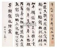 行书枯树赋 - 谭延闿 - 中国书画近现代名家作品 - 2006春季大型艺术品拍卖会 -收藏网
