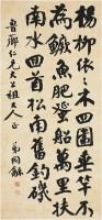 翁同龢(1830〜1904)行書七言詩 -  - 中国书画古代作品专场(清代) - 2008年春季拍卖会 -中国收藏网