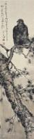 志存高远 - 杨善深 - 中国书画 - 浙江中财二○一○秋季中国书画拍卖会 -收藏网