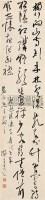 行书五言诗 - 149025 - 中国书画古代作品 - 2006春季大型艺术品拍卖会 -收藏网