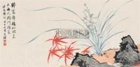 双清 (一件) 横幅 纸本 - 吴华源 - 字画下午专场  - 2010年秋季大型艺术品拍卖会 -收藏网