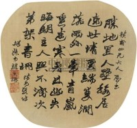 书法扇面 扇面 绢本 - 赵之谦 - 中国书画 - 2010秋季艺术品拍卖会 -收藏网