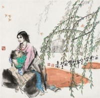 小风轻轻吹 立轴 设色纸本 - 史国良 - 中国书画四·当代书画 - 2010秋季艺术品拍卖会 -收藏网