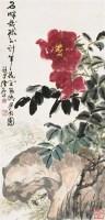 陆抑非(1908~1997)  花卉蔬果 -  - 中国书画海上画派作品 - 2005年首届大型拍卖会 -收藏网
