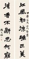 赵之谦书法 墨笔纸本 对联 - 4786 - 2011迎春书画大型拍卖会 - 2011迎春书画大型拍卖会 -收藏网