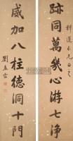 书法对联 立轴 墨笔洒金蜡笺 - 刘春霖 - 中国书画 - 2010年秋季艺术品拍卖会 -收藏网