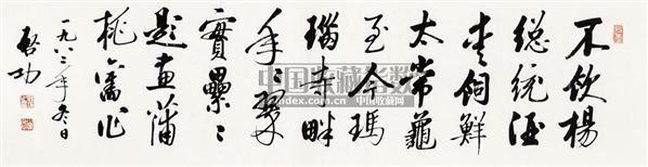书法 横幅 纸本 - 127886 - 中国书画 - 2010年秋季书画专场拍卖会 -收藏网